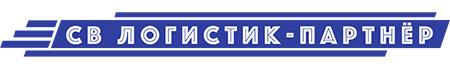 СВ Логистик-Партнёр — Перевозки автомобилей автовозами по всей России